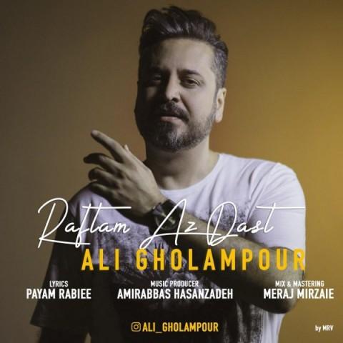 دانلود اهنگ جدید علی غلامپور رفتم از دست