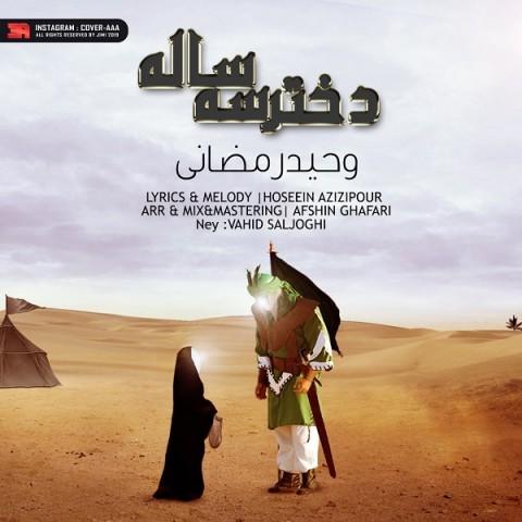 دانلود اهنگ جدید وحید رمضانی دختر سه ساله