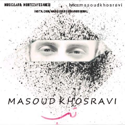دانلود اهنگ جدید مسعود خسروی تب