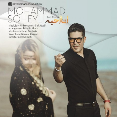 دانلود اهنگ جدید محمد سهیلى انا احبه