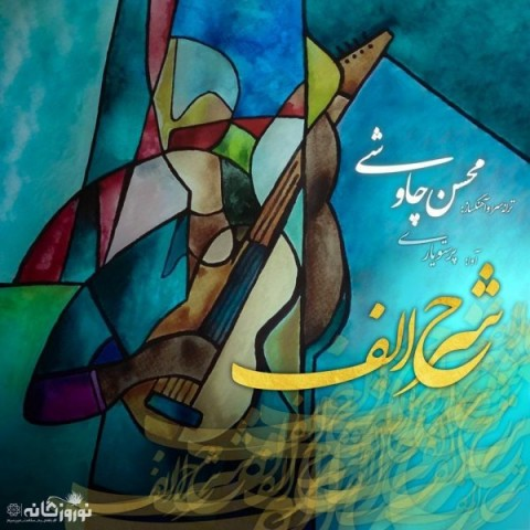 دانلود اهنگ جدید محسن چاوشی شرح الف