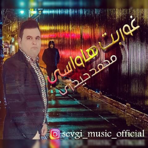 دانلود اهنگ جدید محمد حیدری غوربت هاواسی