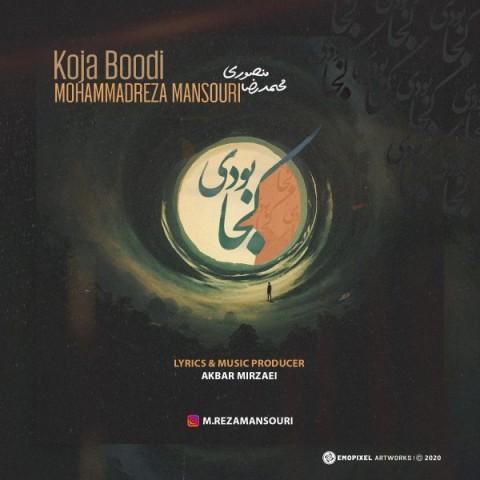 دانلود اهنگ جدید محمدرضا منصوری کجا بودی