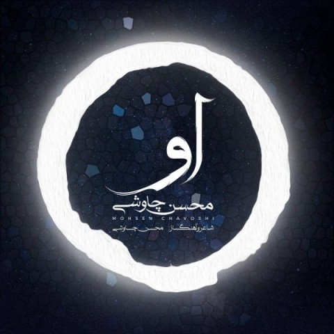 دانلود اهنگ جدید محسن چاوشی او