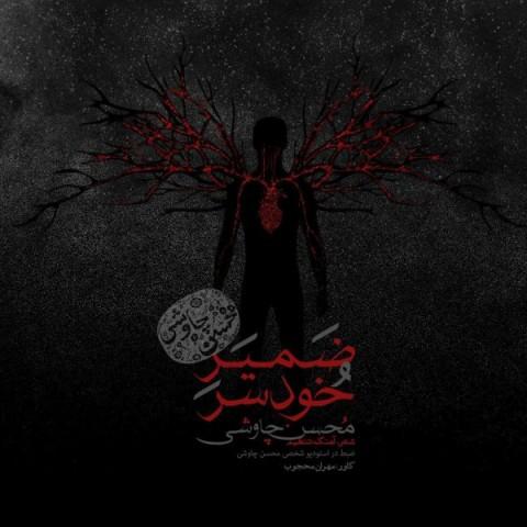 دانلود اهنگ جدید محسن چاوشی ضمیر خودسر