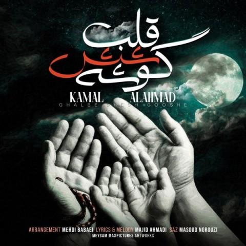 دانلود اهنگ جدید کمال آل احمد قلب شش گوشه