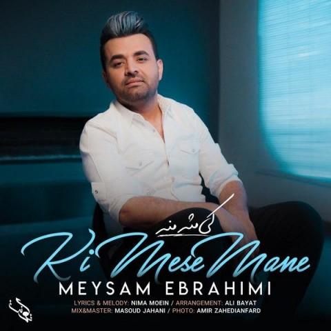 دانلود اهنگ جدید میثم ابراهیمی کی مثه منه