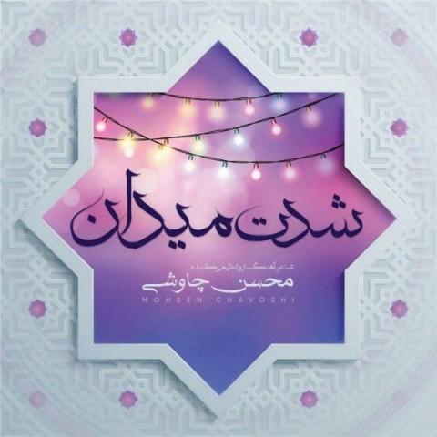 دانلود اهنگ جدید محسن چاوشی شدت میدان