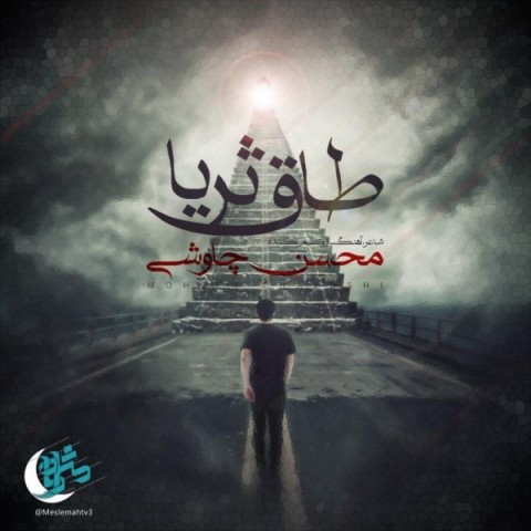 دانلود اهنگ جدید محسن چاوشی طاق ثریا