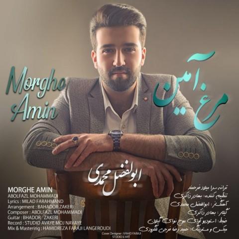 دانلود اهنگ جدید ابوالفضل محمدی مرغ آمین