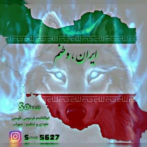 دانلود اهنگ جدید سهراب ایران و وطنم