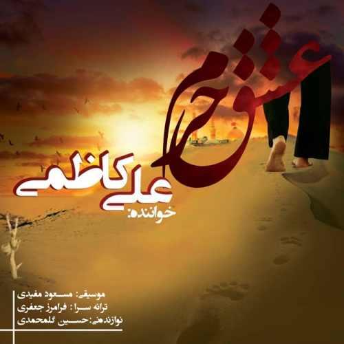 دانلود اهنگ جدید علی کاظمی عشق حرم