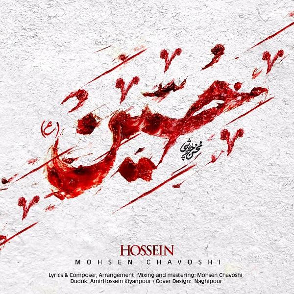 دانلود اهنگ جدید محسن چاوشی حسین