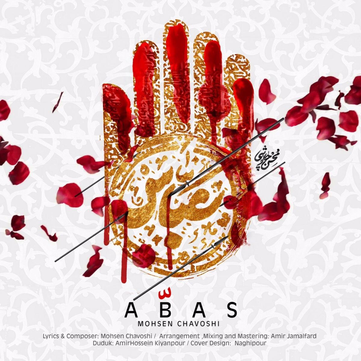 دانلود اهنگ جدید محسن چاوشی عباس